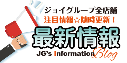 JG's Infomation Blog(仮)