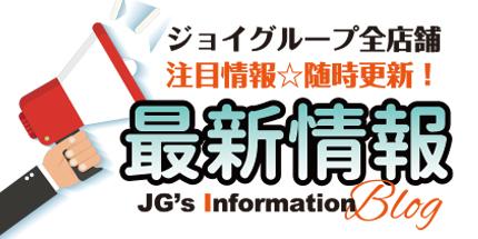 JG's Information Blog