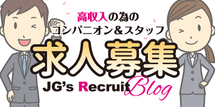 JG's Recruit Blog(仮)