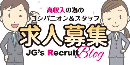 JG's Recruit Blog